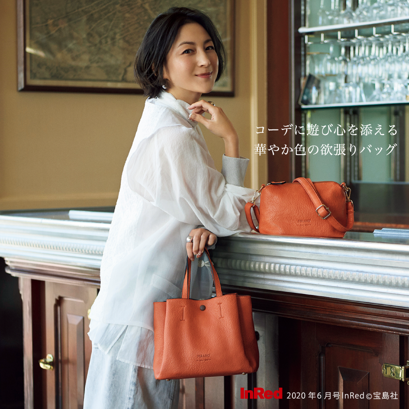 コーデに遊び心を添える華やか色の欲張りバッグ